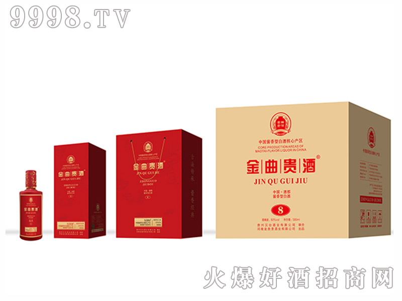 汉台·金曲贵酒8酱香型【53度500ml】