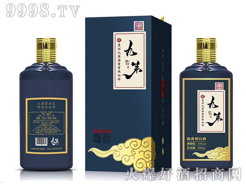 九第蓝钻酒酱香型白酒【53°500ml】
