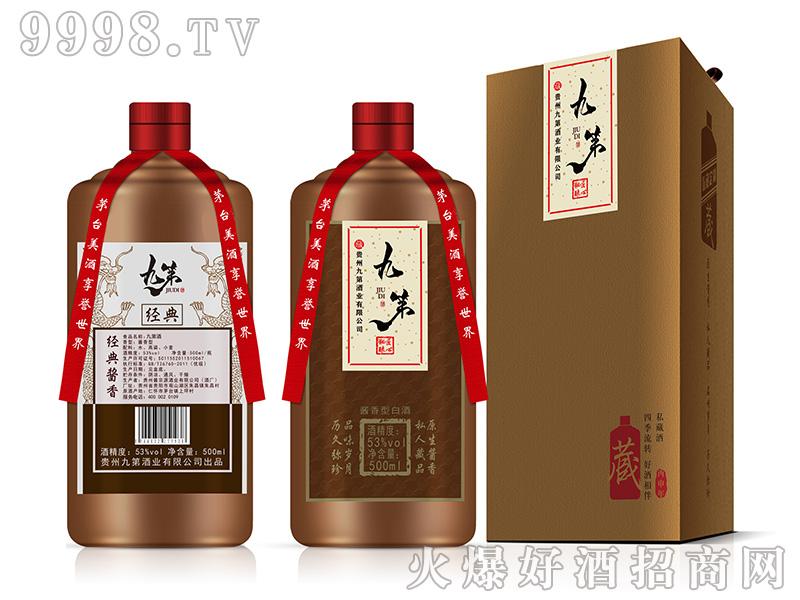 九第秘酿酒酱香型白酒【53°500ml】