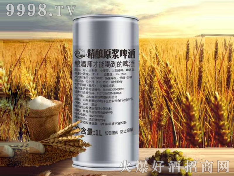 (小标)青岛头道麦精酿啤酒【11度1L(1x12桶)】
