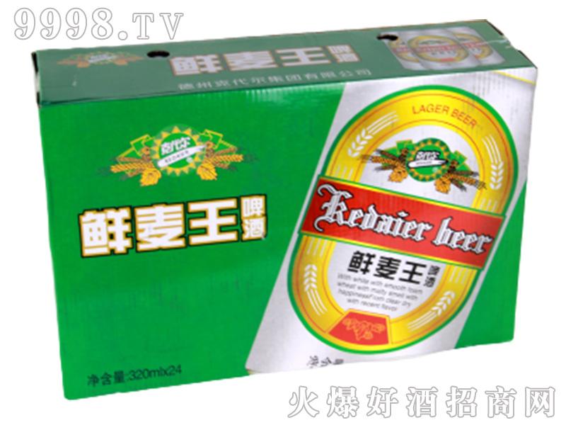 鲜麦王啤酒箱装【8°320ml×24】