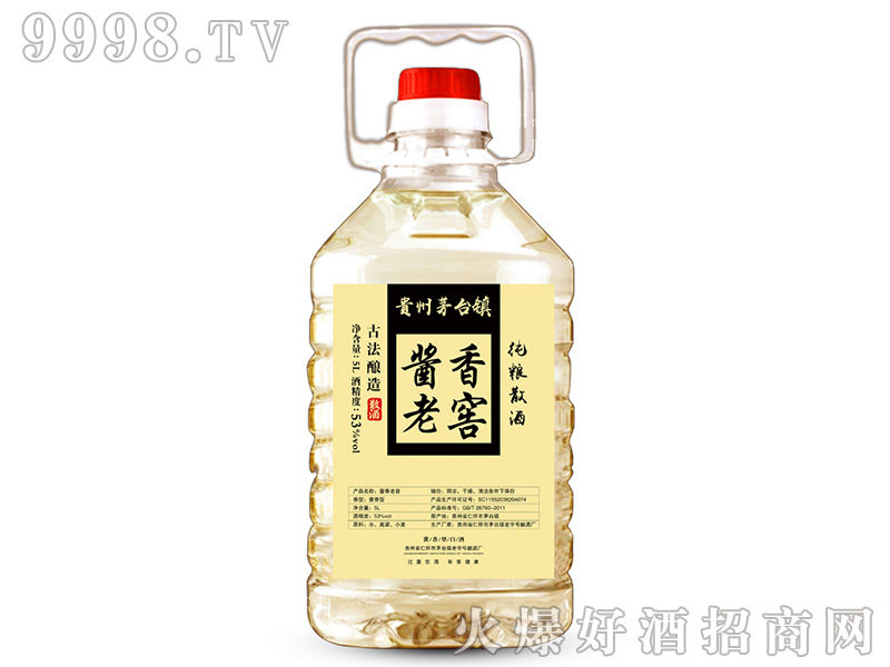 酱香老窖酒酱香型白酒【53°5L】