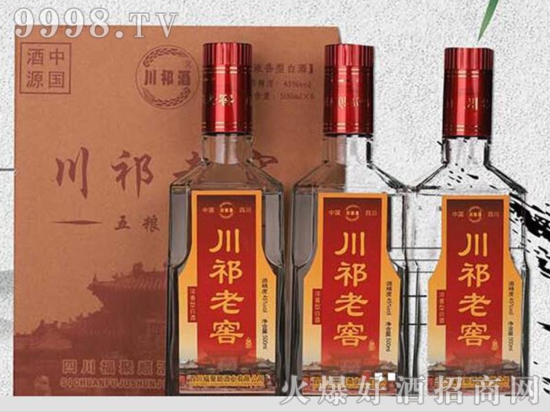 川祁老窖酒浓香型白酒【45°500ml】