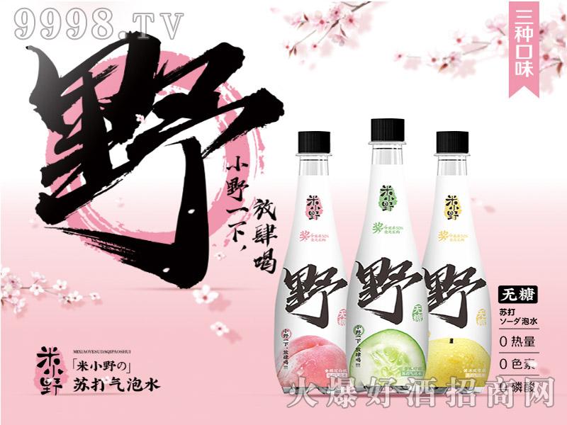 米小野果味无糖苏打气泡水