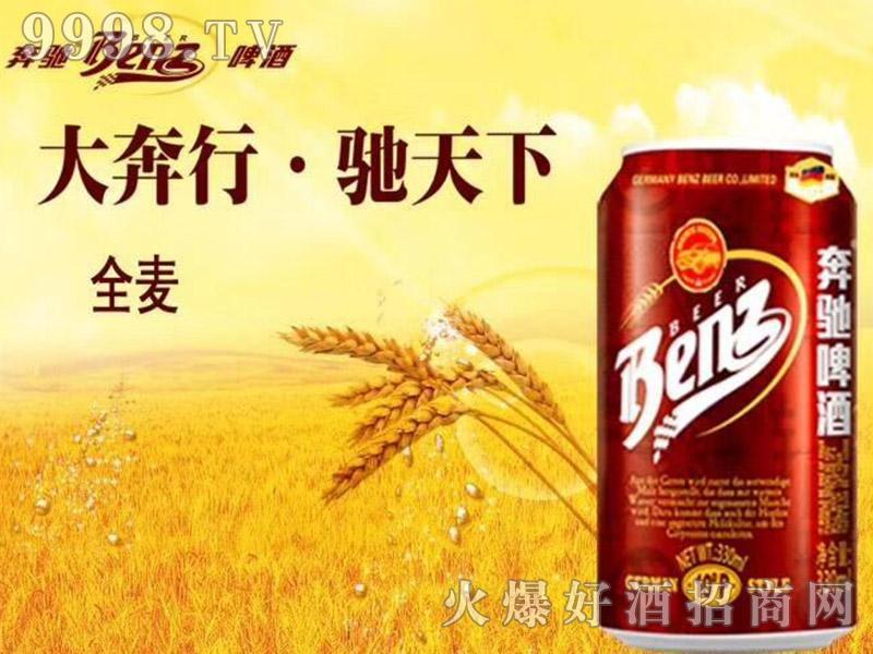 Benz奔驰啤酒・全麦