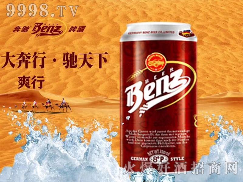 Benz奔驰啤酒・爽行