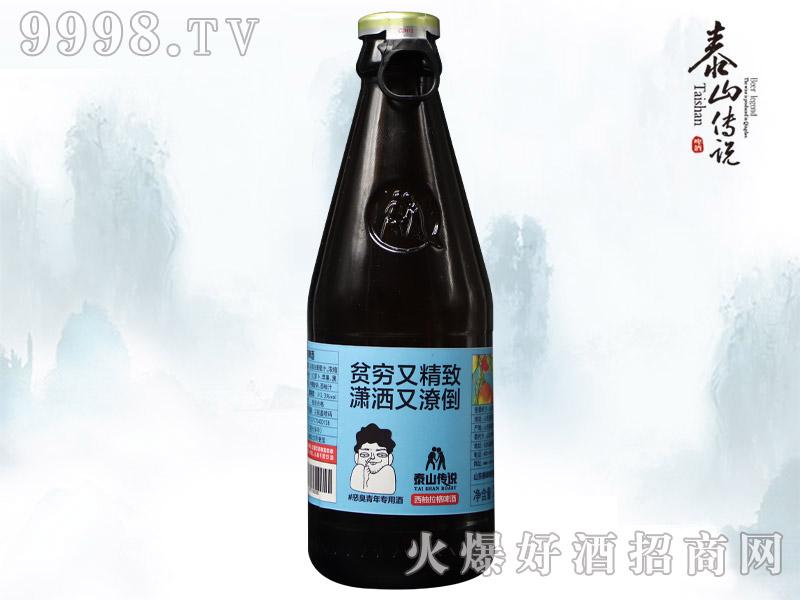 泰山传说西柚拉格啤酒蓝【8.5°275ml】