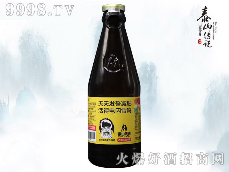 泰山传说西柚拉格啤酒黄【8.5°275ml】