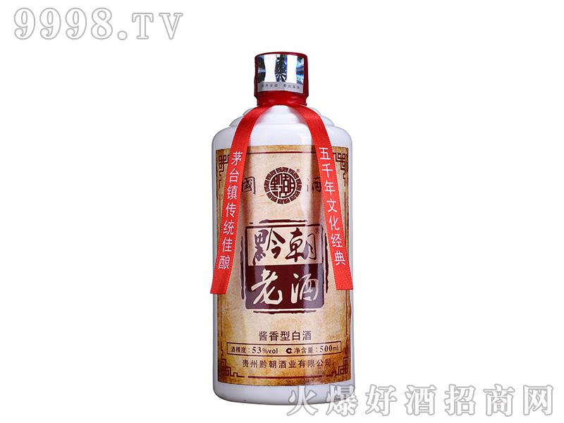 黔朝老酒酱香型白酒【53度500ml】