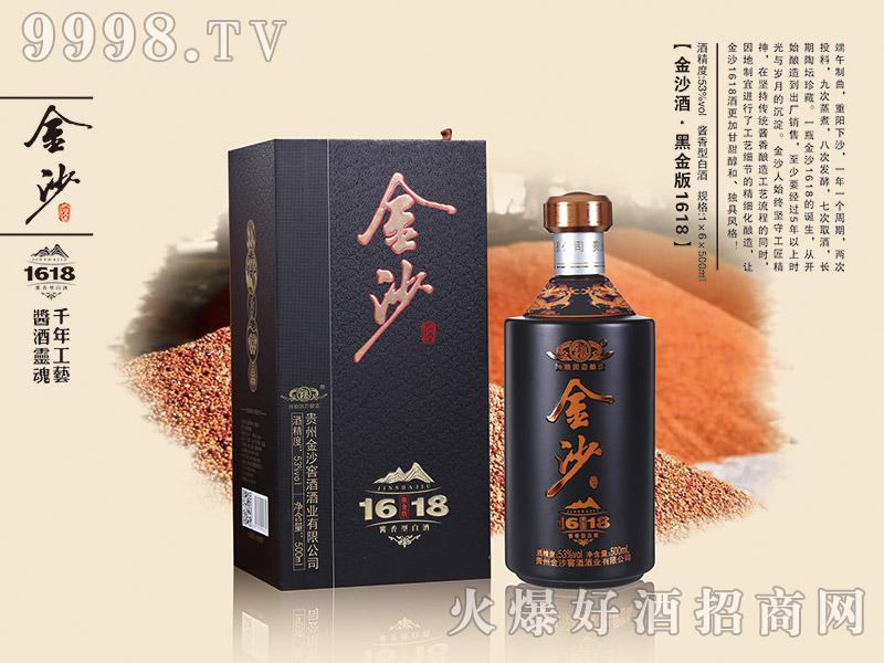 金沙酒·黑金版1618酱香型白酒【53°500ml】