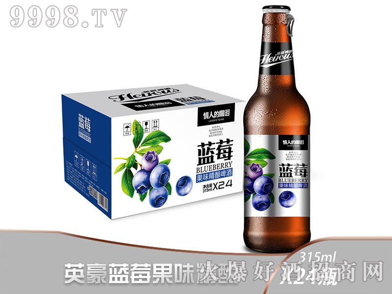 英豪蓝莓果味精酿千赢国际手机版【315ml×24瓶】