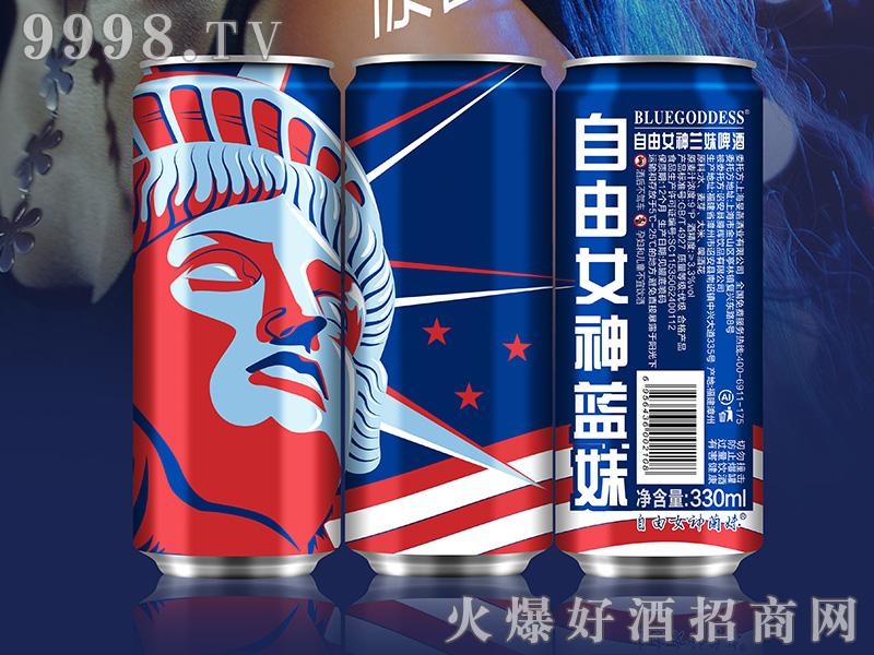 自由女神蓝妹啤酒【9度330ml】