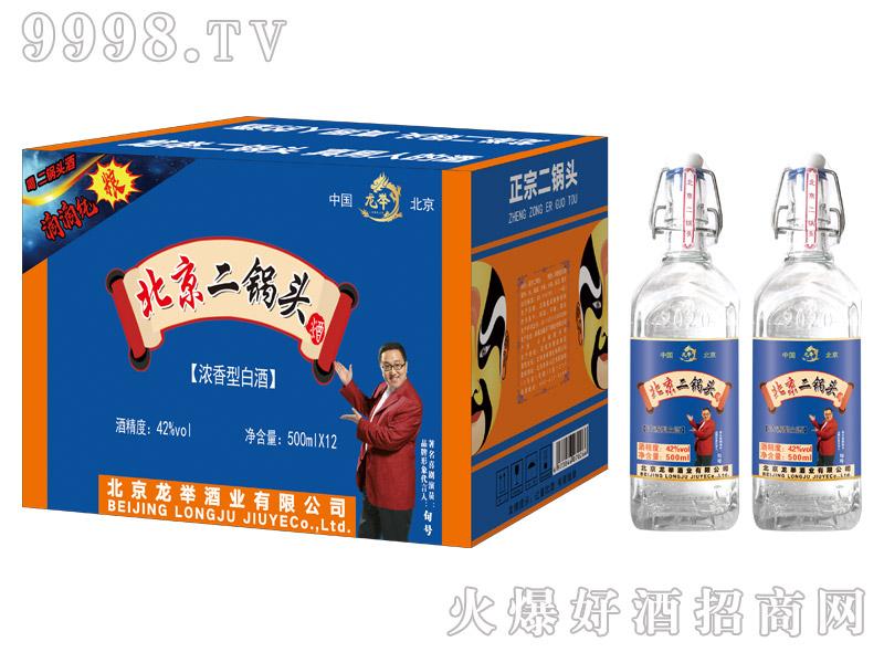 龙举北京二锅头酒卡扣大蓝方浓香型白酒【42°500ml】
