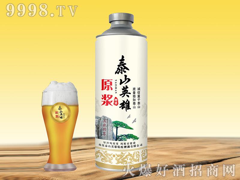 泰山英雄原浆啤酒三八口【11度1000ml】
