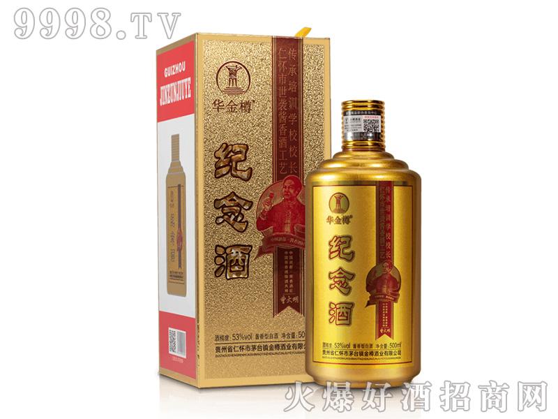 华金樽纪念酒酱香型白酒【53°500ml】
