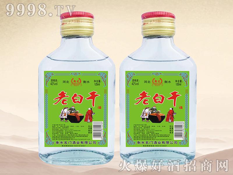 衡发老白干传世家酿小酒老白干香型【42度125ml】
