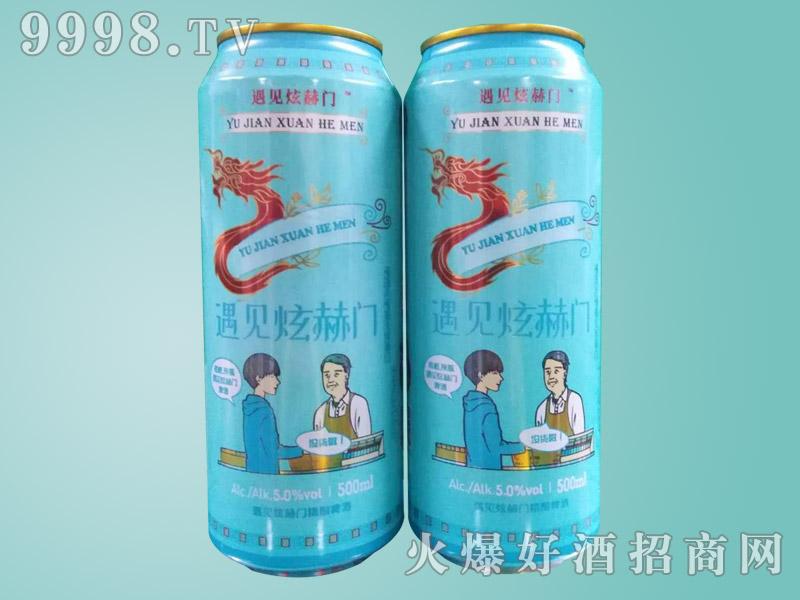 遇见炫赫门啤酒【5°500ml】