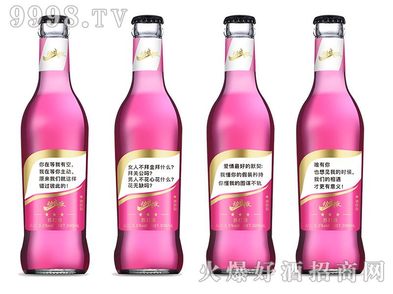 动感液苏打酒诱惑型【3.5°300ml】