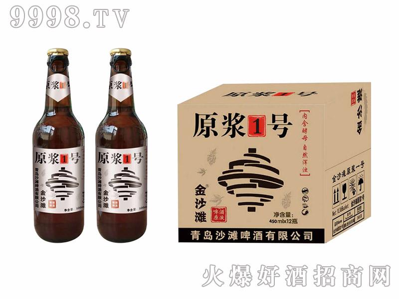 金沙滩原浆1号啤酒【450ml】