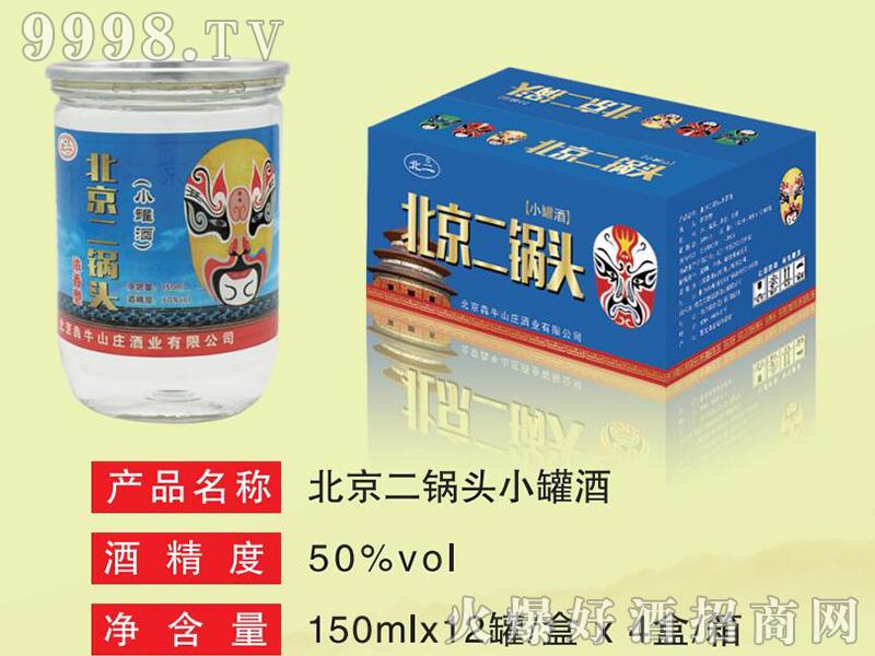 北二北京二锅头小罐酒浓香型白酒【50°150ml】