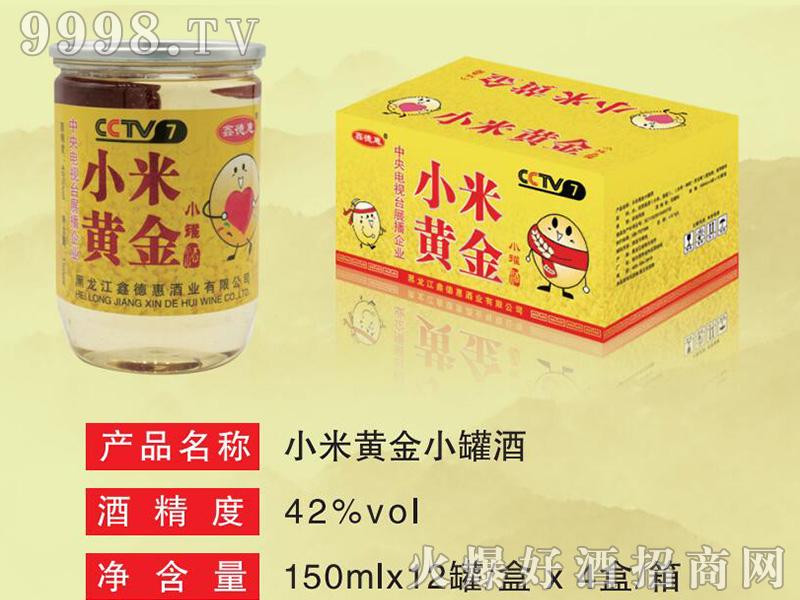 鑫德惠小米黄金小罐酒浓香型白酒【42°150ml】