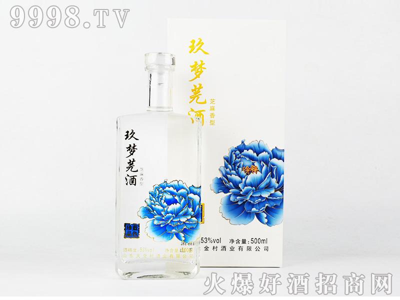 玖梦芫酒(蓝色珍品)芝麻香型白酒【53°500ml】