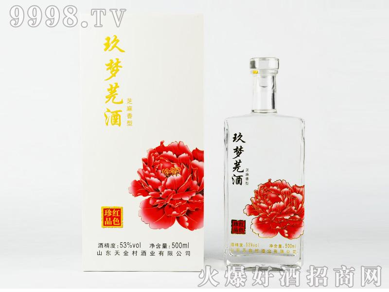 玖梦芫酒(红色珍品)芝麻香型白酒【53°500ml】
