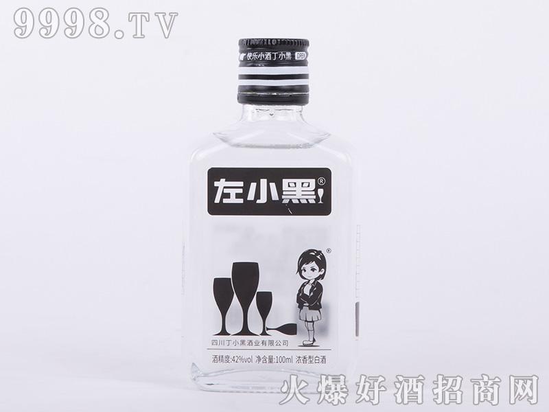 左小黑浓香型白酒【42度100ml】