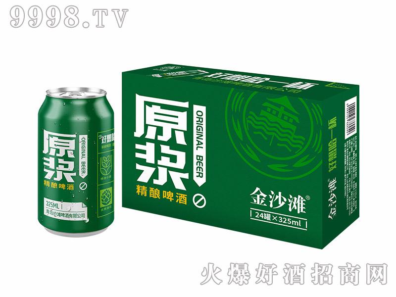 金沙滩原浆精酿啤酒罐装【325ml×24】
