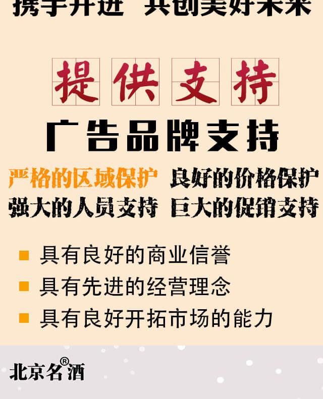北京京鹰酒业有限公司_07