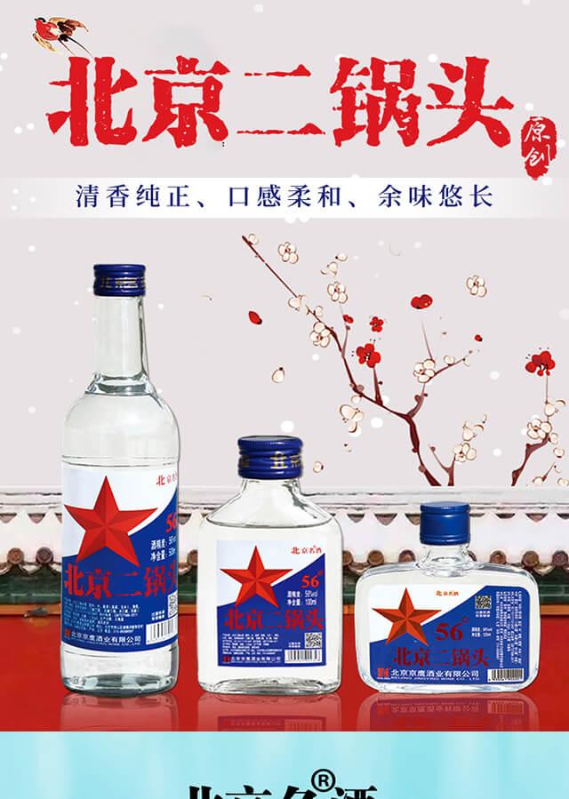 北京京鹰酒业有限公司_08