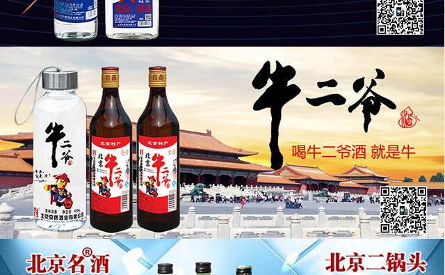 北京京鹰酒业有限公司_04