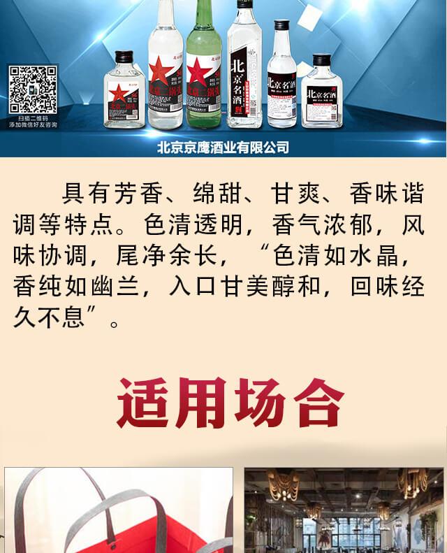 北京京鹰酒业有限公司_05