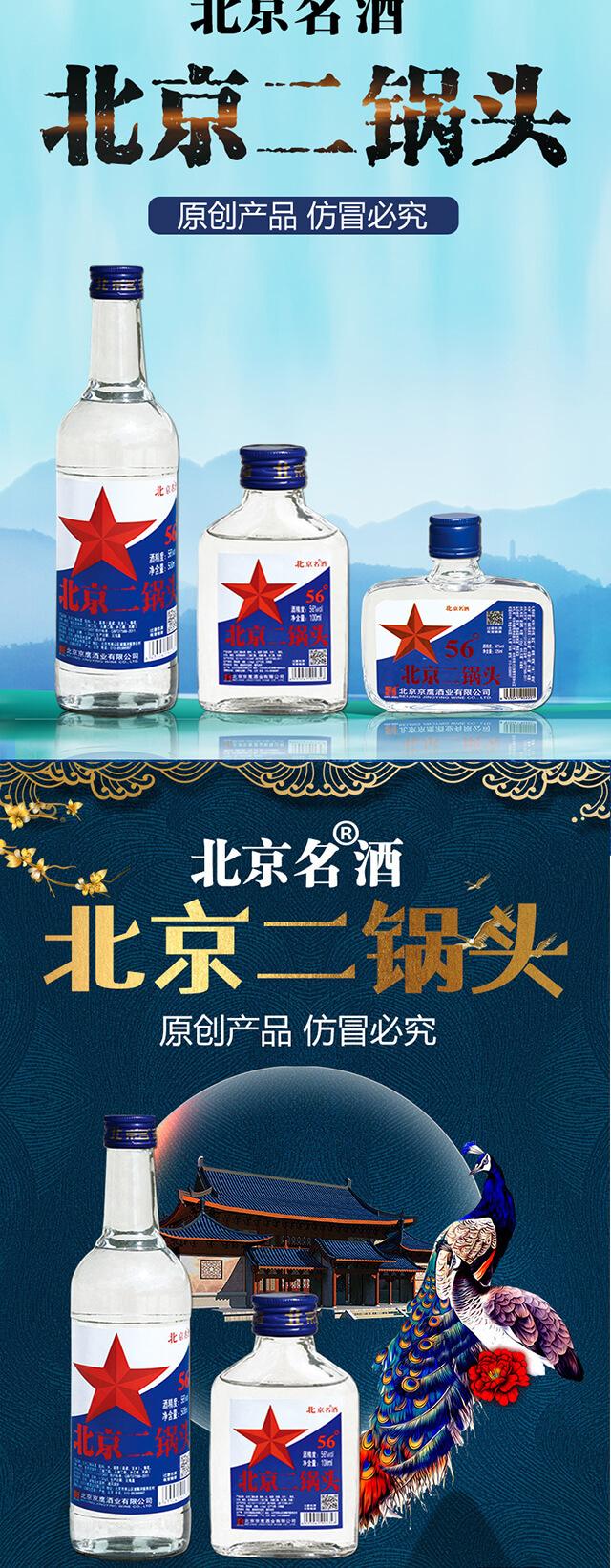 北京京鹰酒业有限公司_09