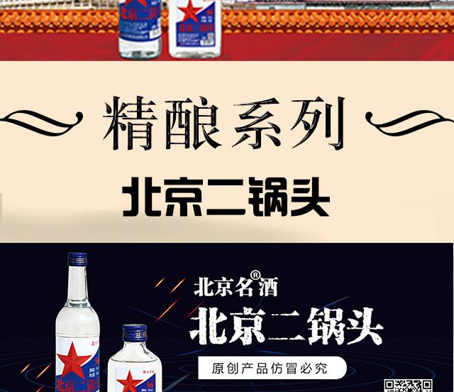 北京京鹰酒业有限公司_03