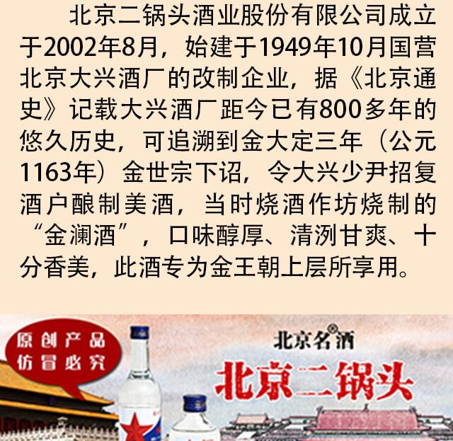 北京京鹰酒业有限公司_02