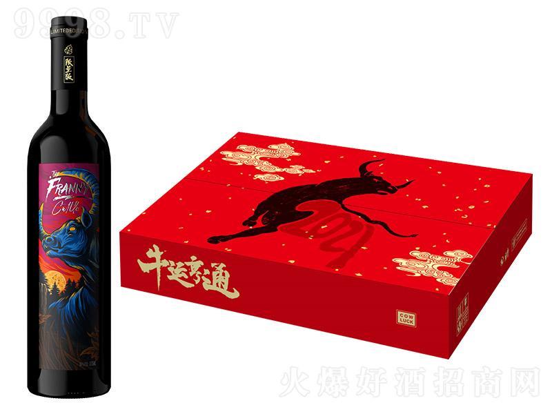 法朗妮・十二生肖牛年限量版干红葡萄酒【14°375ml】