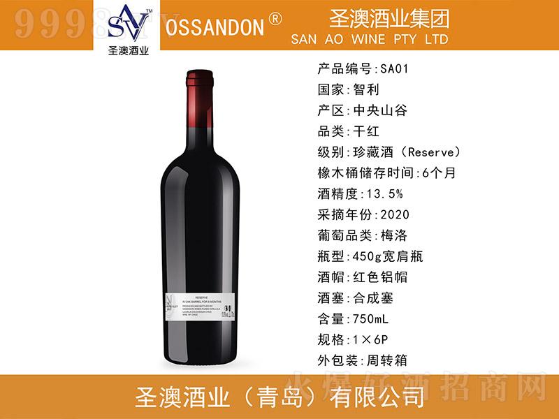 智利珍藏梅洛干红葡萄酒【13.5°750ml】-红酒类信息