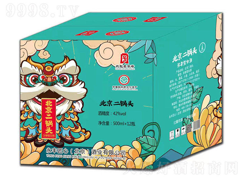 北京二锅头浓香型白酒【42°500ml】