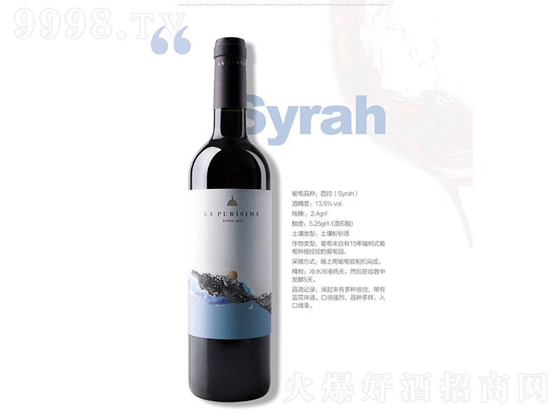 西拉干红葡萄酒【13.5° 750ml】