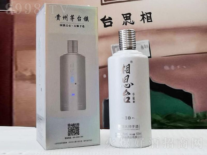 相思台酒30(白瓶) 酱香型白酒【53° 500ml】