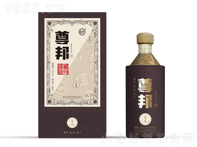 尊邦酒尊礼 酱香型白酒【53度 500ml】