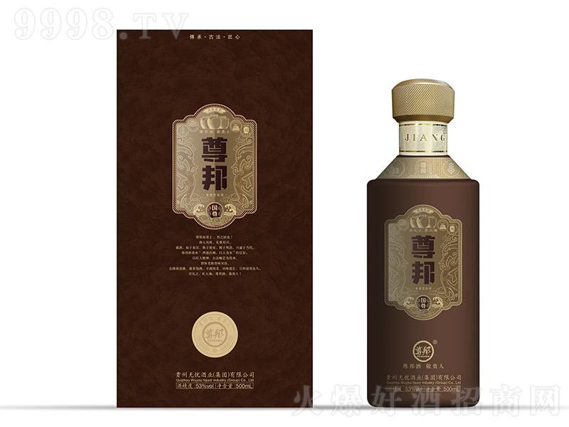 尊邦酒国尊 酱香型白酒【53度 500ml】