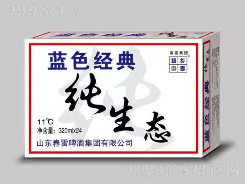 春雷纯生态啤酒【11度 320ml×24】