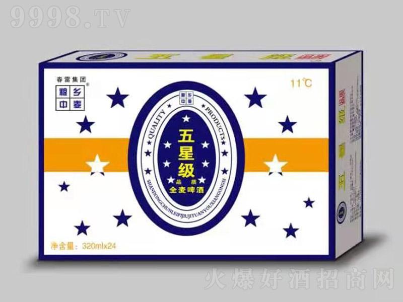 五星啤酒白箱【11度 320ml】
