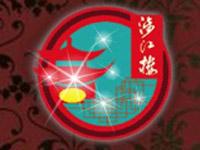 湖南溆浦涉江楼酒业有限公司