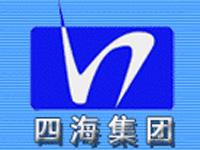 河北四海发展股份有限公司