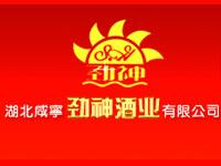 湖北咸宁劲神酒业有限公司
