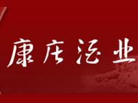 内蒙古康庄酒业有限公司