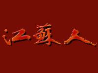 江苏人酒业有限公司